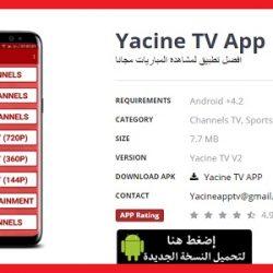 Yacine TV Apk